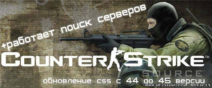 Раздел. другое. перейти. моды для сервера css v34. Название: патч для css